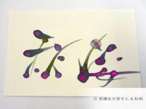「筆筆ペンで楽しむ文字アート」受講生作品