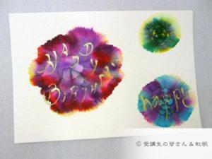 「筆ペンで楽しむ文字アート」受講生作品