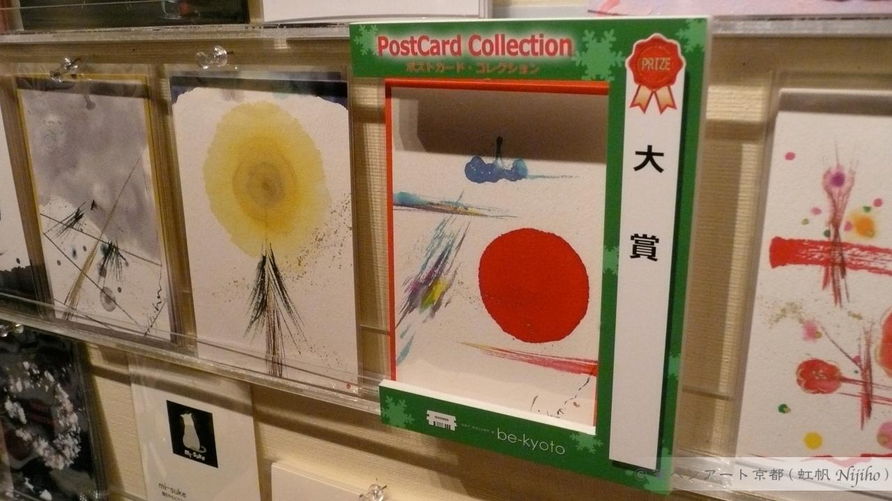 第14回be京都ポストカードコレクション大賞受賞作品