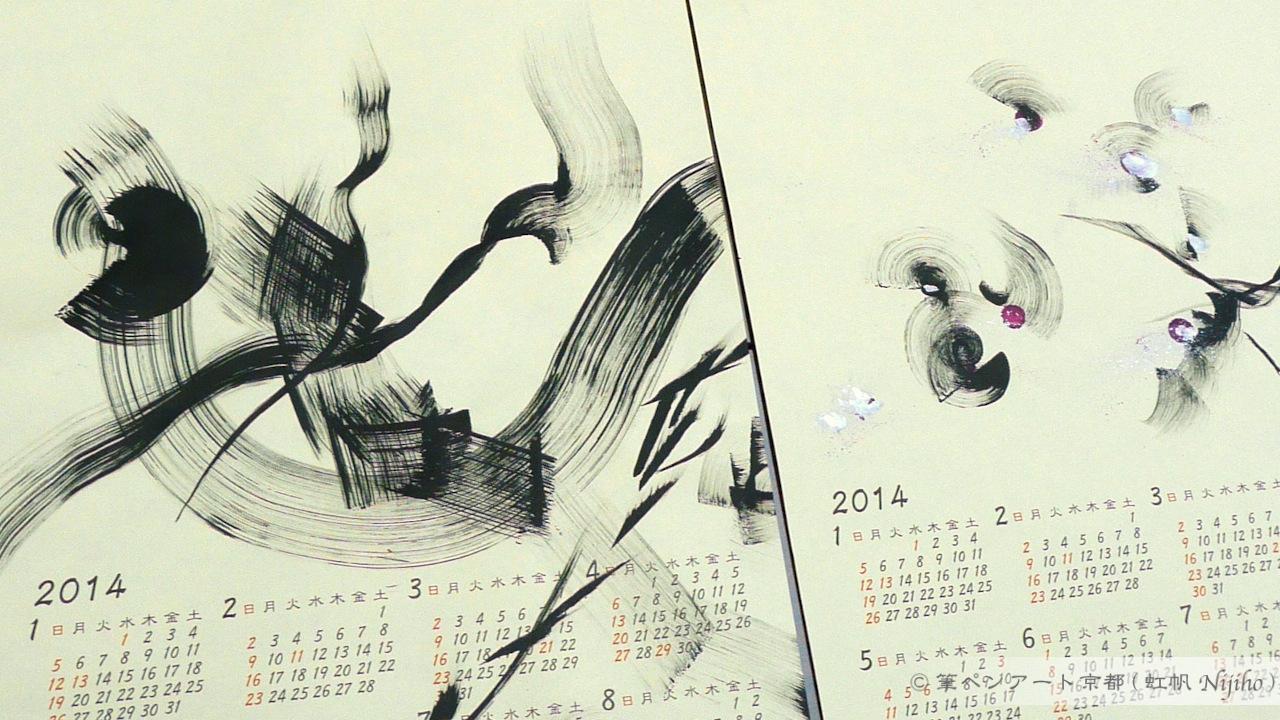 2014年カレンダー