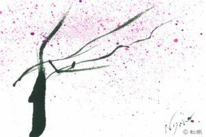 夢ロゴアート「桜」
