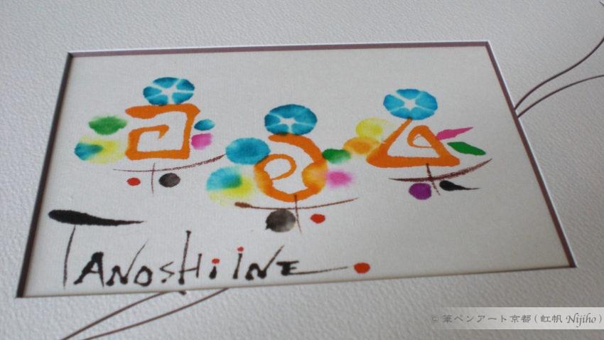 夢ロゴアート体験講座での受講生の作品