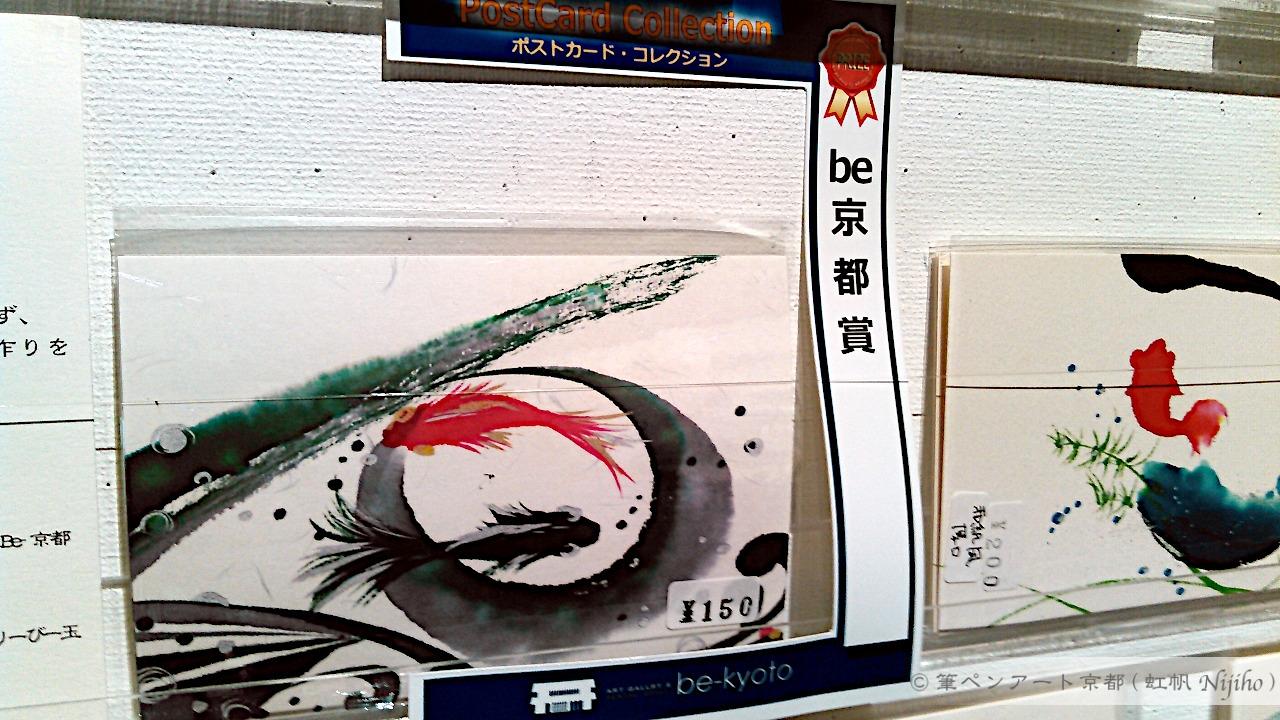 第21回be京都ポストカードコレクションbe京都賞受賞作品