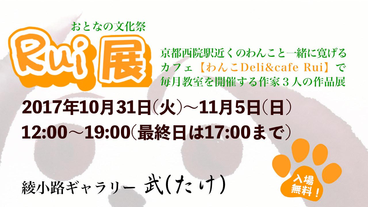 2017年10月31(火)〜11月5日(日)Rui展@綾小路ギャラリー 武