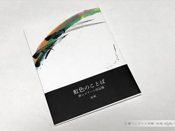 「虹色のことば」虹帆/夢ロゴアート作品集
