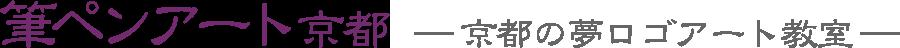 筆ペンアート京都 | 京都の夢ロゴアート教室