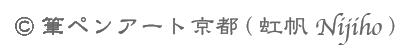 (C)筆ペンアート京都(虹帆 Nijiho)