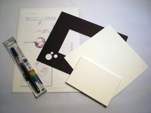 夢ロゴアート体験講座の教材の写真