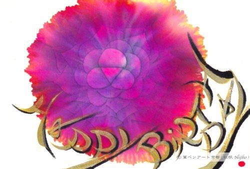 レベル1作品例、夢ロゴアート「バラ」