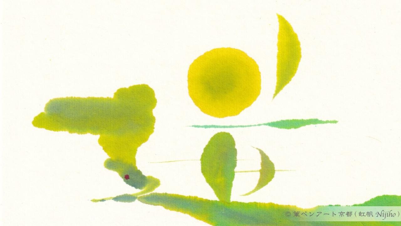 レベル2作品例、夢ロゴアート「道」