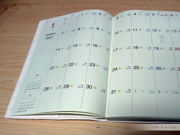 2013年旧暦美人ダイアリーの月間ページの写真