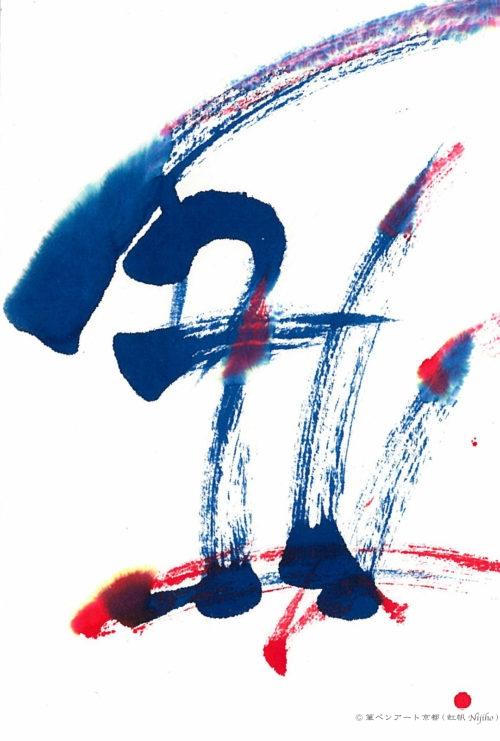 夢ロゴアート「五山の火・大 ─ 五山送り火 ─」