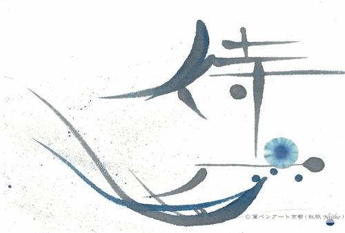 夢ロゴアート「待宵」