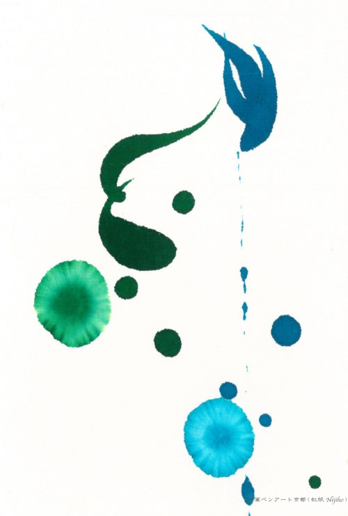 夢ロゴアート「緑と水の循環」