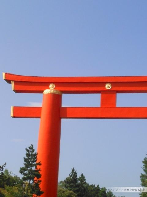 平安神宮の「大鳥居」