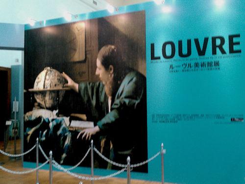 ルーブル美術館展ポスター