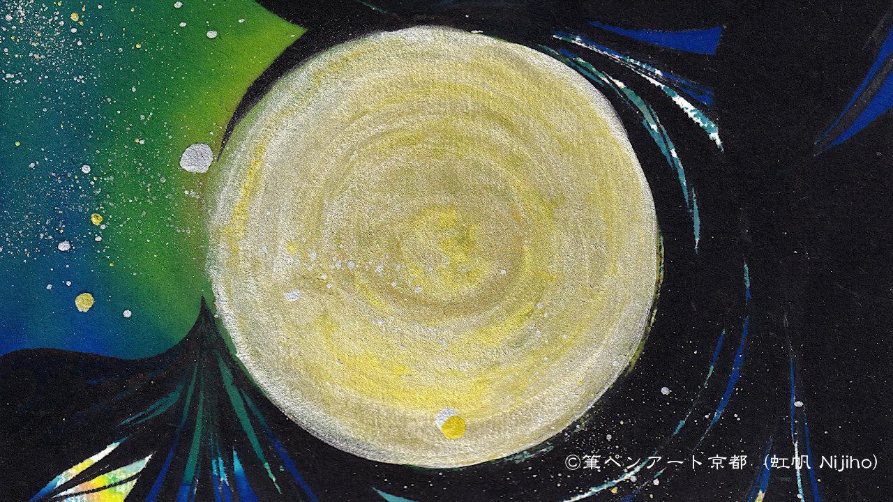 夢ロゴアート「月虹のある月」(部分表示)