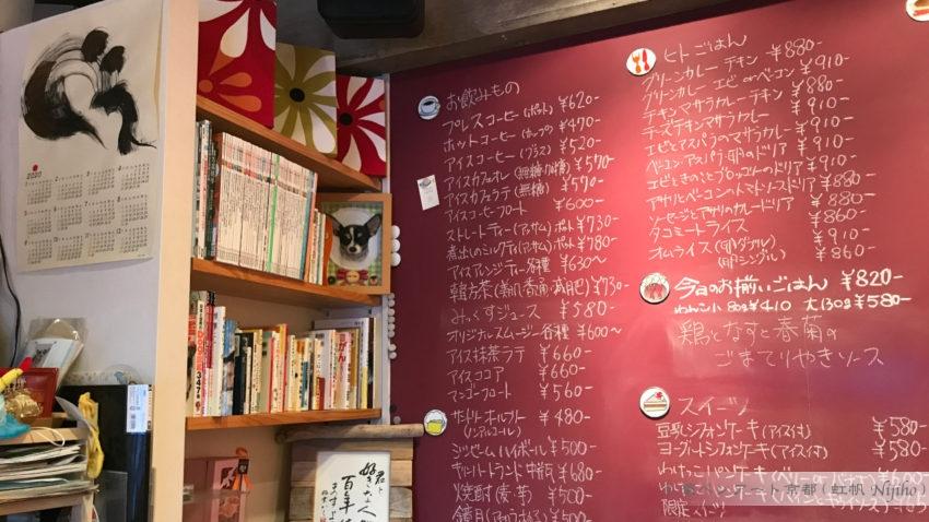 わんこDeli & cafe Ruiさんに掲示されている手書きカレンダー