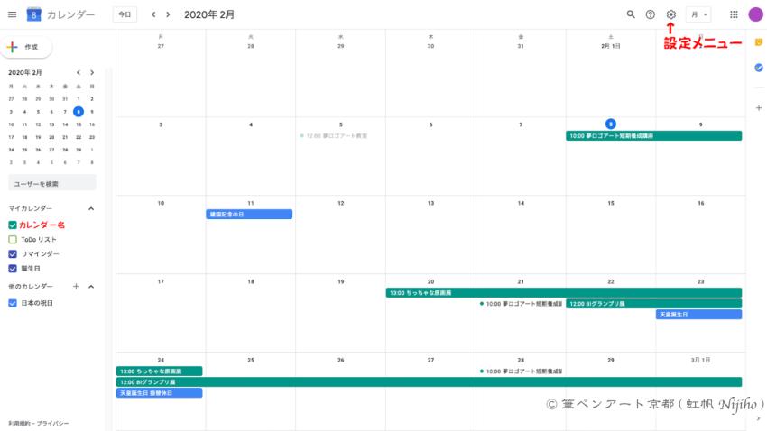 筆ペンアート京都のカレンダー設定画面