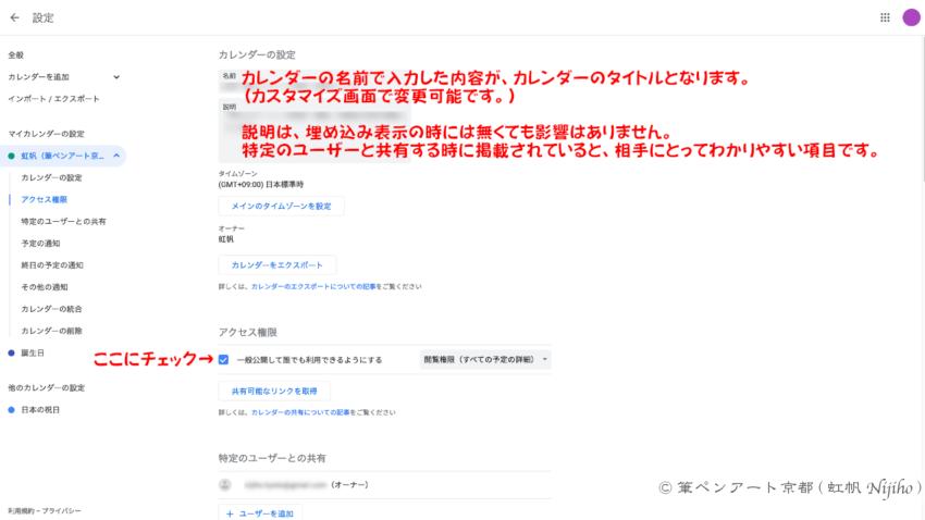 筆ペンアート京都のカレンダー設定画面、アクセス権限