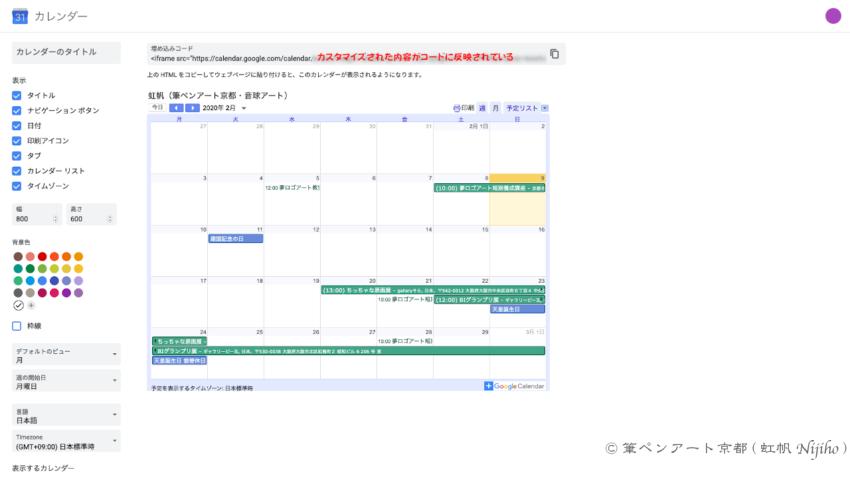 筆ペンアート京都のカレンダー設定画面、カスタマイズ