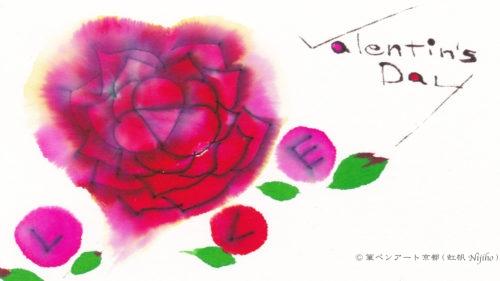 夢ロゴアート「Valentine's Day」