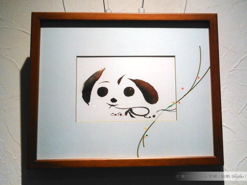 夢ロゴアート「笑 —Rui—」