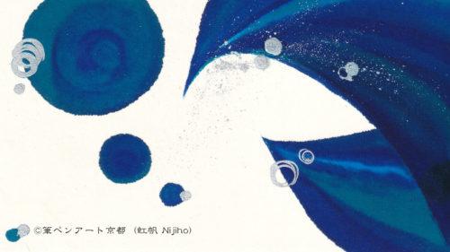 夢ロゴアート「泡」
