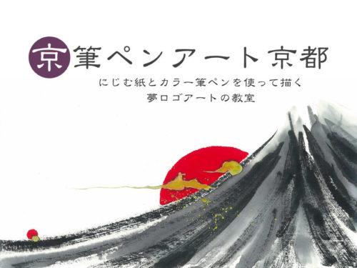 筆ペンアート京都 にじむ紙とカラー筆ペンを使って描く夢ロゴアートの教室