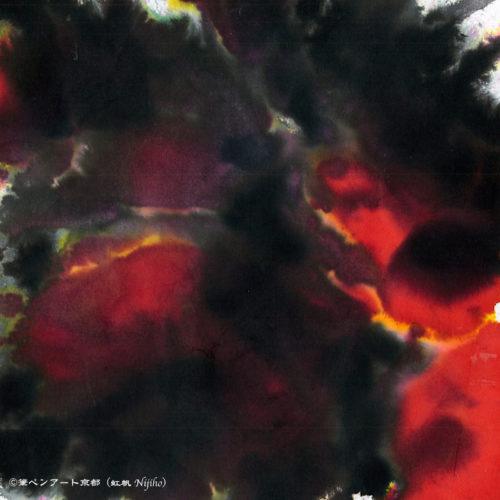 2020年2-3月BIグランプリ展@ギャラリーびー玉への出展作品「炎」