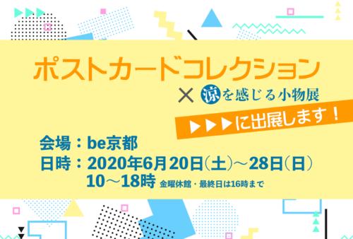 ポストカードコレクションに出展します。会場:be京都、日時:2020年6月20日(土)〜28日(日) 10〜18時 金曜休館・最終日は16時まで