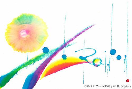 夢ロゴアート「虹 — Rainbow —」