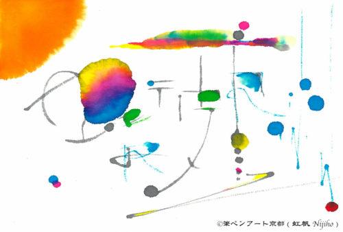 夢ロゴアート「虹の彼方に」