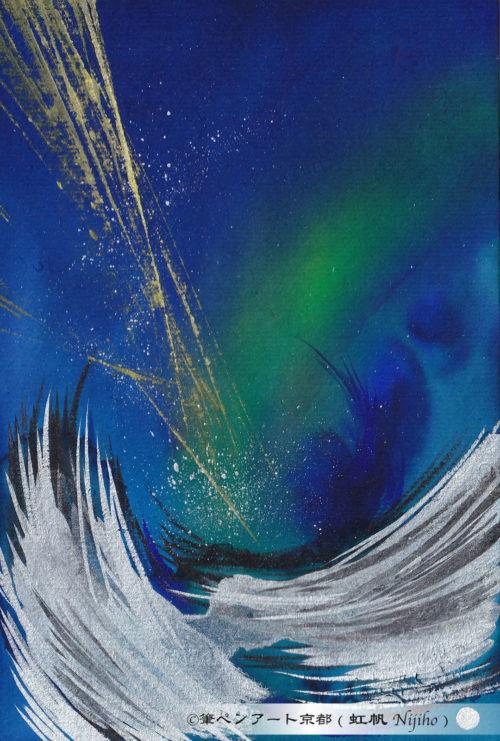 夢ロゴアート「空 — 頭上の穴 —」