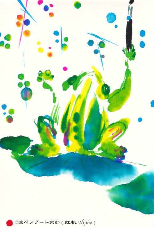 夢ロゴアート「虹色の雨をかく蛙、かきすぎた」