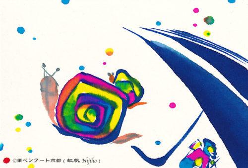 夢ロゴアート「カタツムリ(傘はいらない)」
