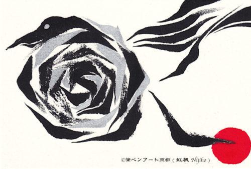 夢ロゴアート「R — Rose 、Raven —」