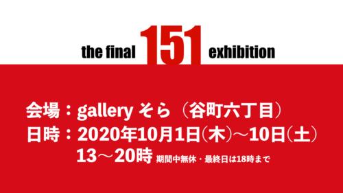 151人展に出展致します。会場:galleryそら、日時:2020年10月1日(木)〜10日(土) 13〜20時 期間中無休・最終日は18時まで
