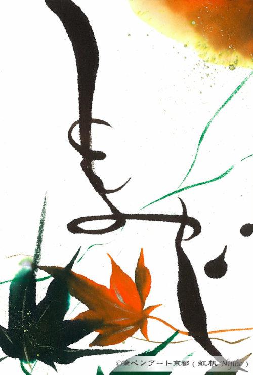 夢ロゴアート「もみじ」