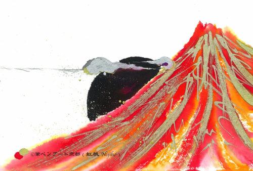夢ロゴアート「吉 — 赤富士 —」