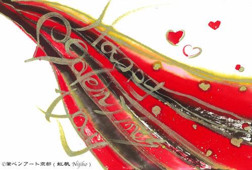 夢ロゴアート「Happy Valentine's Day — 恋は勢い! — 」