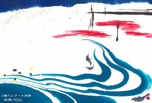 夢ロゴアート「川床」