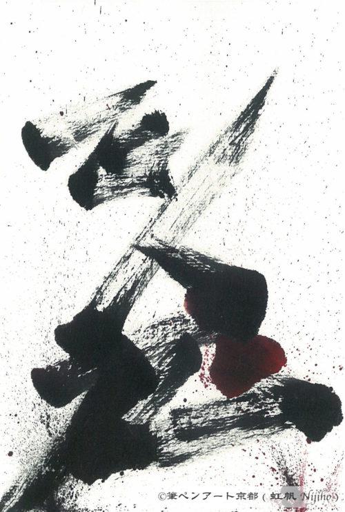 夢ロゴアート「百鬼 — 百鬼夜行より —」