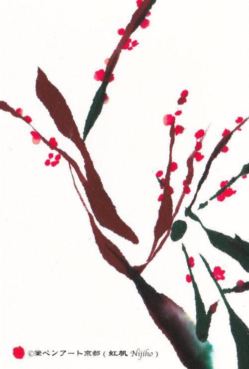 夢ロゴアート「初花 — 梅 —」