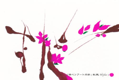夢ロゴアート「桃始笑(ももはじめてさく) — 桃 —」