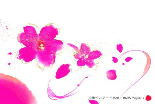 夢ロゴアート「花咲(はなえみ) — サクラサク —」