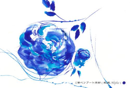 夢ロゴアート「夢叶(う) — Blue Rose —」