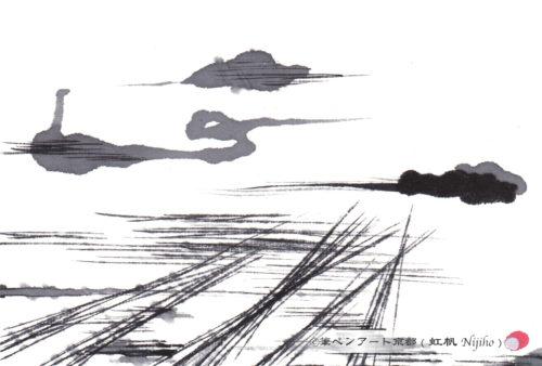 夢ロゴアート「白雨」