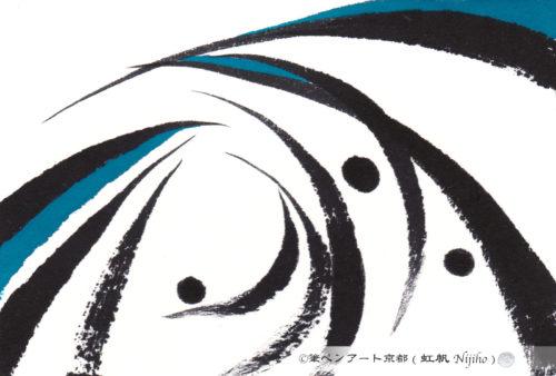 夢ロゴアート「天泣」