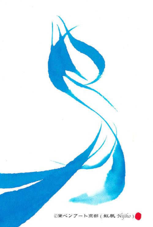 夢ロゴアート「青い鳥」